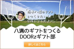 DOORz ギフト部